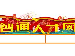 节日logo设计