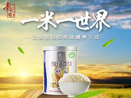 龙蛙宝宝粥米/鲜米产品详情页