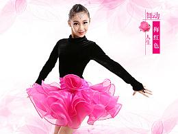 舞蹈服详情页 舞蹈服套装详情页 详情页制作/设计 首页制作/设计