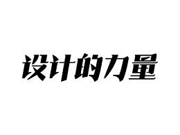 2013/2014 字体设计