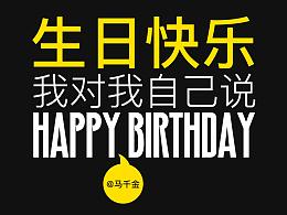自己生日快乐