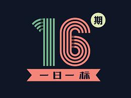 一日一标 JianDesign 016期(关于标志和字体的故事)
