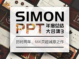 Simon PPT——2016年度作品集