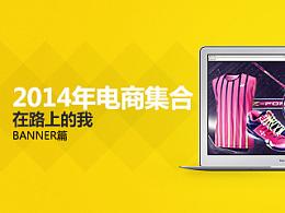 2014年电商合集 BANNER篇