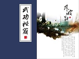武林风菜馆   酒店高档菜谱 画册 中餐厅