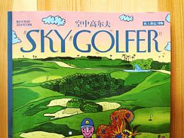 SKYGOLFER COVER