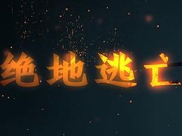 火焰文字(小练习)