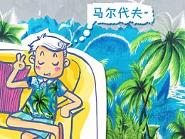 儿童插画/生活杂记/卡通漫画/手绘/涂鸦/海岛/二货/Q版漫画/原创可爱卡通设计稿/蓝色彩色