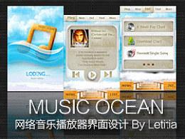 MUSICOCEAN网络音乐播放器界面设计(初学求拍)