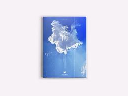 云南采风画册