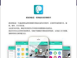 甜园智能app-ios-安卓(上线)app store 应用宝可供下载
