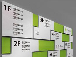 笔克创意园区标识系统