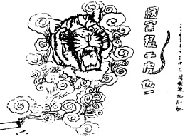 阿里波波手绘创作漫画:《烟害猛于虎也》1997年画图片