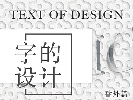 TEXT of DESIGN 字的设计(番外篇)
