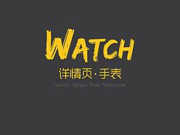 淘宝天猫京东 商城配饰 手表 男女情侣表 陶瓷腕表 宝贝详情描述设计