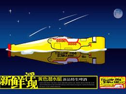 黄色潜水艇---05年的记忆