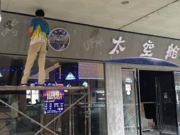南京周边滁州全椒奥康步行街 餐厅烤吧门头墙体彩绘墙面画画涂鸦艺术
