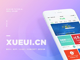 Concept Design For Xueui