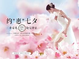 【原创】某婚纱淘宝天猫网店七夕页面海报