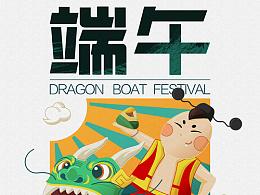 """中国传统节日平面创意大赛之""""端午"""""""