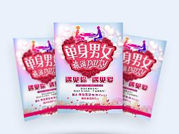 云南旅游产品包装(单身男女)