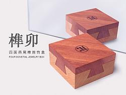【在外】四面燕尾榫首饰盒