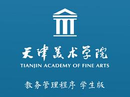 天津美术学院教学管理系统app