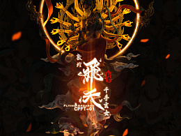 核玩coreplay 中国原创敦煌飞天系列第一款
