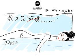 我不是劳模xxx -.-)zZ by Maggie Ai | 时尚插画