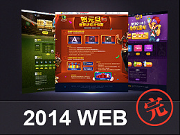 2014游戏WEB集完结