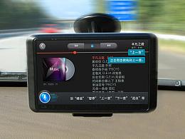 车载语音导航