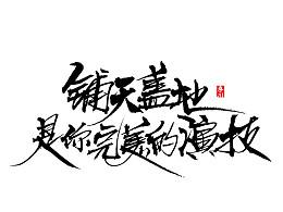 秦川<怎么日夜颠倒>