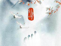 创造师丨中国节(四)