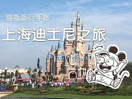 【猫斯旅行手帐】 上海迪士尼之旅