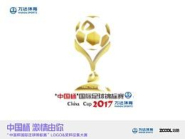 '中国杯'国际足球锦标赛奖杯(金银铜)