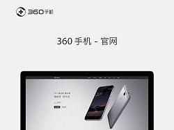 360 手机-品牌官网