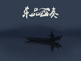 江湖手机icon主题