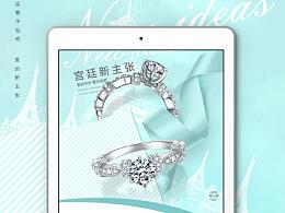 珠宝详情页、小清新治愈系、淘宝详情、珠宝描述页
