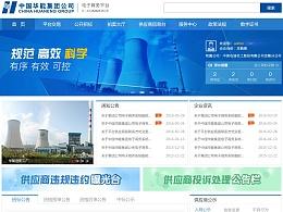 中国华能集团企业官网设计