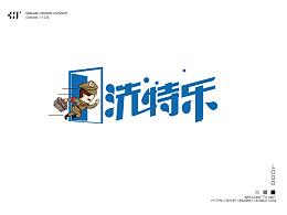 【cvinner】三简设计丨洗特乐家政LOGO设计丨卡通吉祥物设计丨肖维野纳