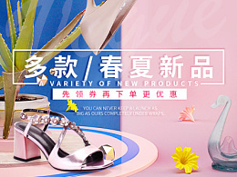 淘宝天猫女鞋手机端活动首页淘宝app促销页面钻展直通车图