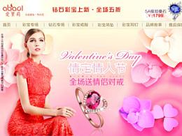 情人节一款首页、情人节焦点图、情人节海报、情人节banner、天猫页面海报