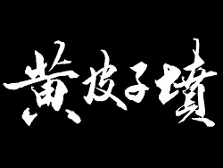 壹柒年-贰月份手书字体(壹) by 糖果雨