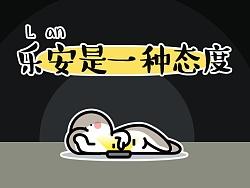 微信表情 | 乐安宝宝第一季:王者农药斗图