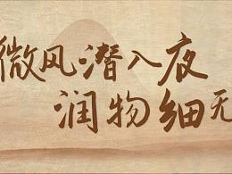 中医品牌banner