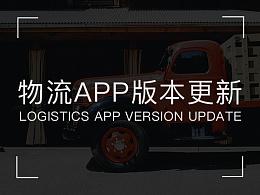 省省回头车物流app版本更新