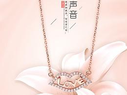 珠宝首饰详情页、小清新详情、淘宝详情页