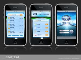 一汽轿车手机OA系统