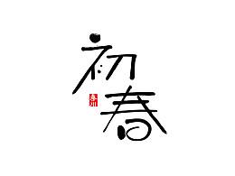 秦川<花海>
