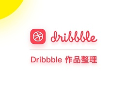 Dribbble练习界面整理